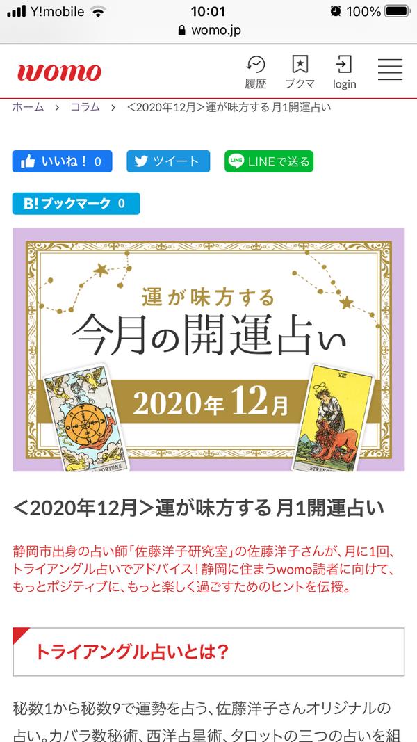 womoウエブ版「今月の開運占い」12月号・公開されました。